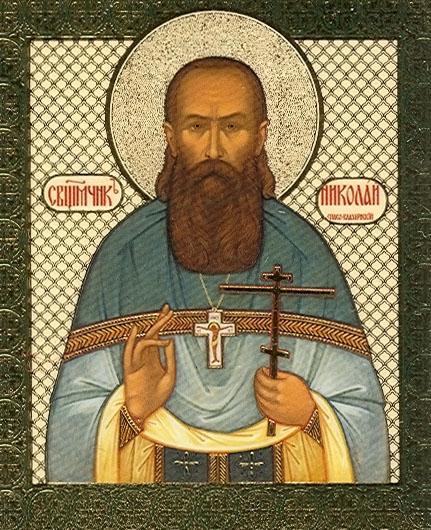 Памяти священномученика Николая Крылова