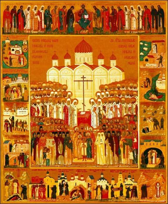В память о новомучениках и исповедниках Российских