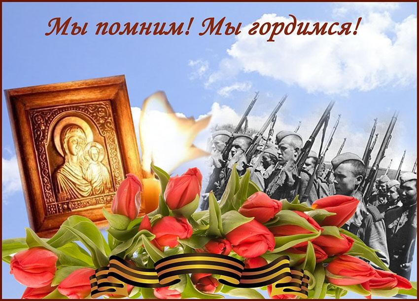 С Великой Победой!